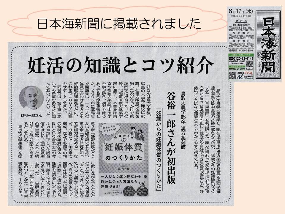 妊娠体質のつくりいかたが日本海新聞に掲載されました