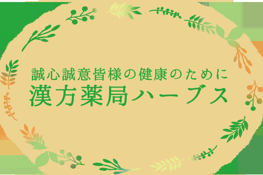 広島の漢方薬局ハーブス