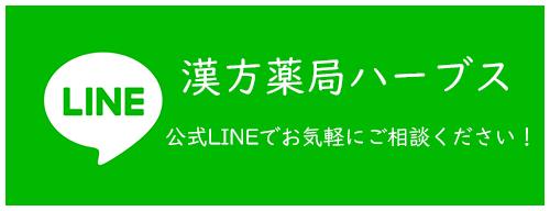 広島の漢方薬局ハーブスLINEリンク