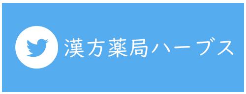 広島の漢方薬局ハーブスのTwitter